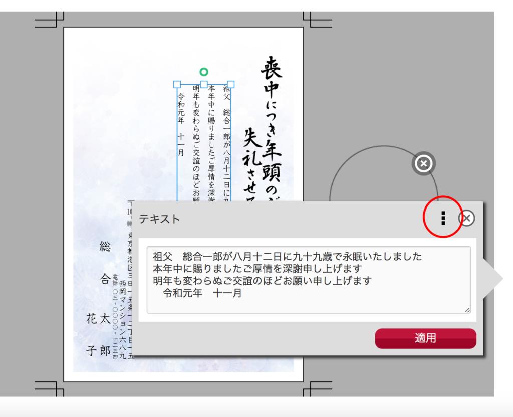 文字編集ウインドウ