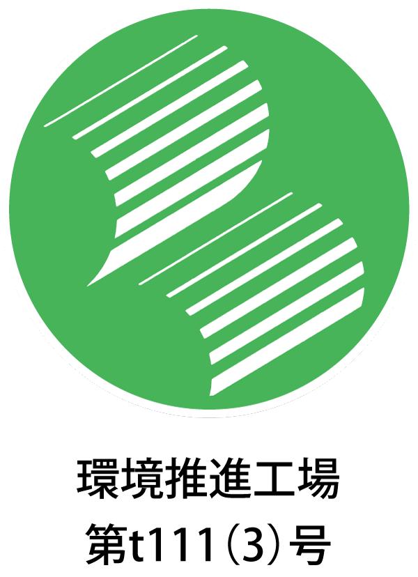 環境推進工場ロゴ