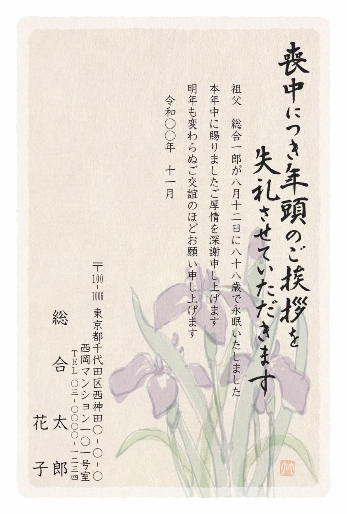 喪中はがき和紙風デザイン:M6411