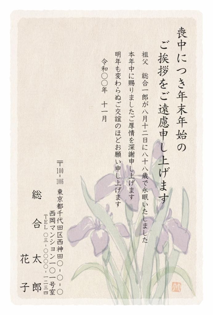 喪中はがき和紙風デザイン:M6412