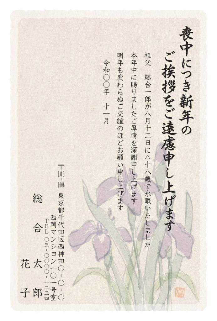 喪中はがき和紙風デザイン:M6413