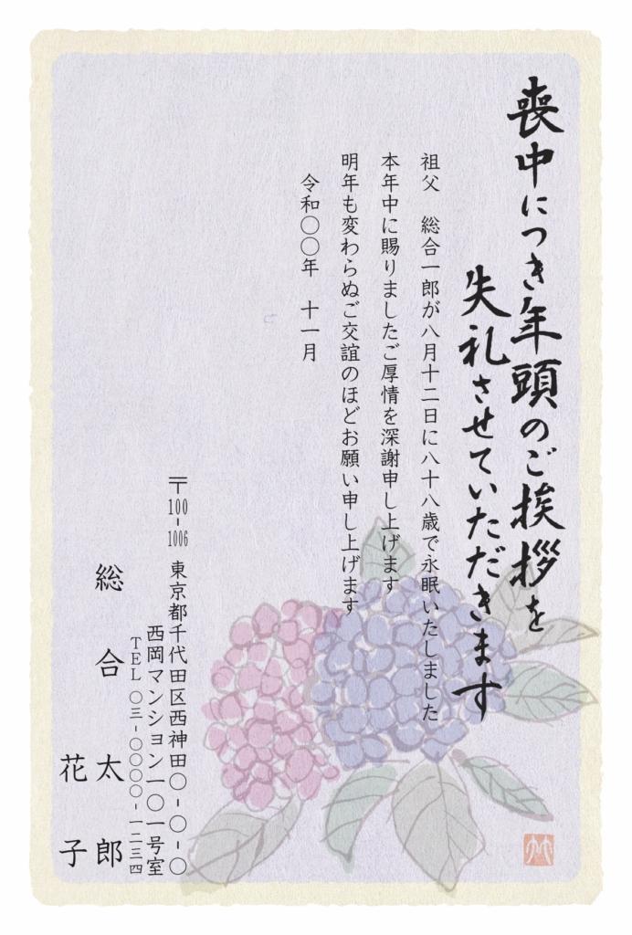 喪中はがき和紙風デザイン:M6421