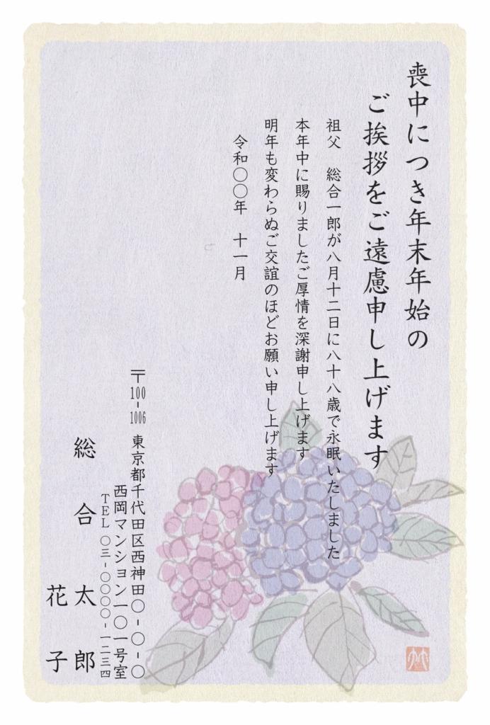 喪中はがき和紙風デザイン:M6422