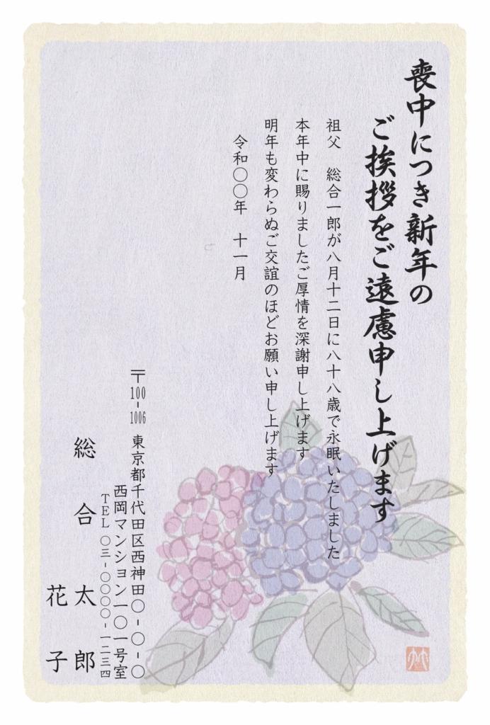 喪中はがき和紙風デザイン:M6423