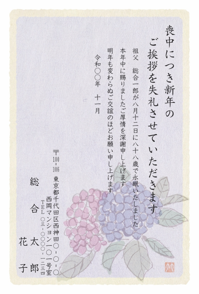 喪中はがき和紙風デザイン:M6424