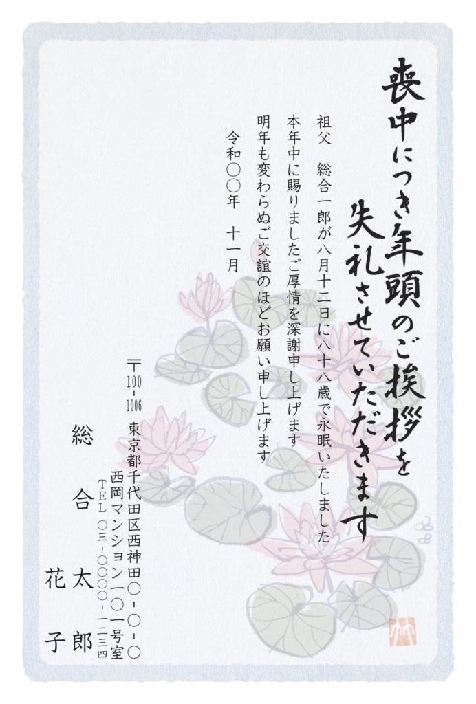 喪中はがき和紙風デザイン:M6431