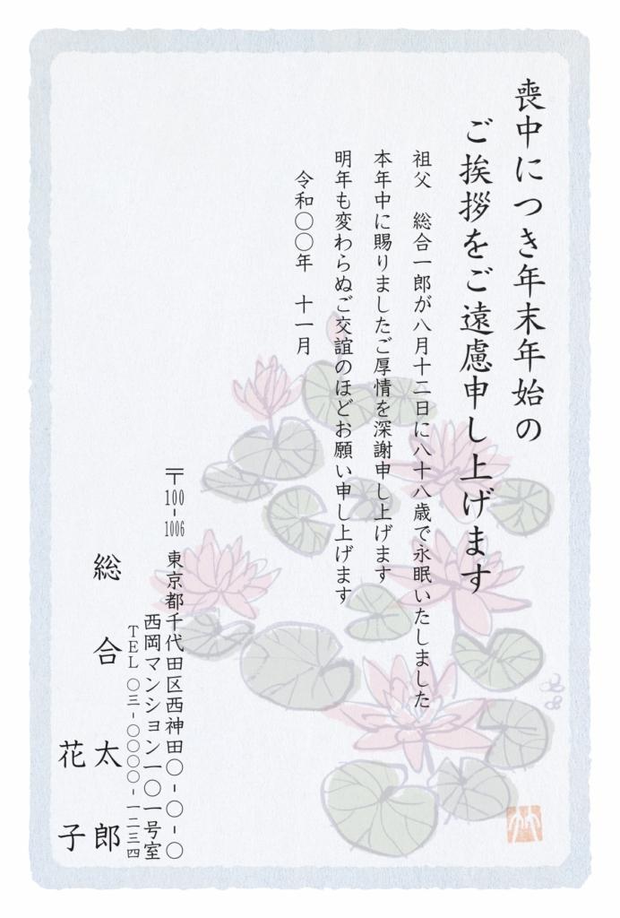 喪中はがき和紙風デザイン:M6432