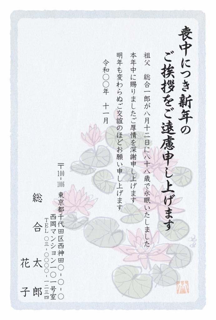 喪中はがき和紙風デザイン:M6433