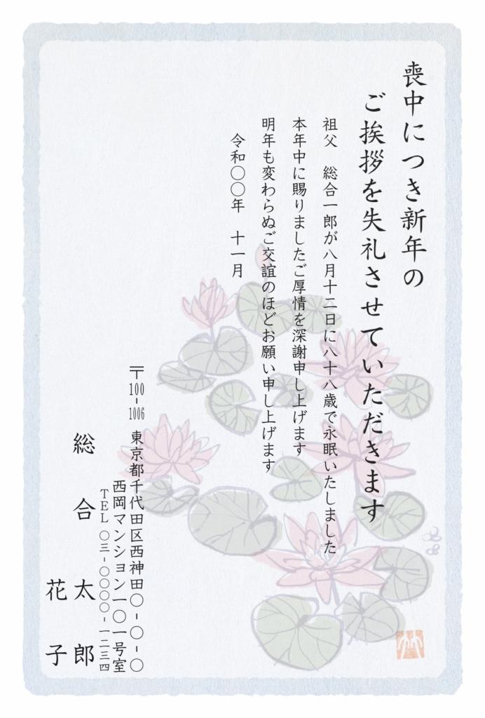 喪中はがき和紙風デザイン:M6434