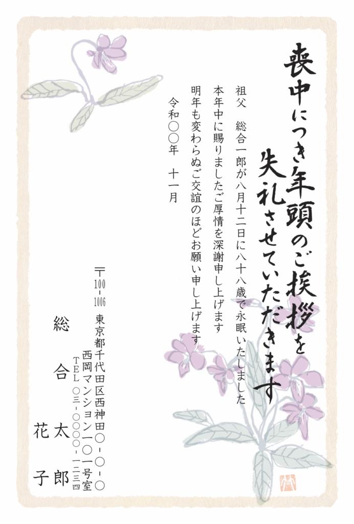 喪中はがき和紙風デザインm6441