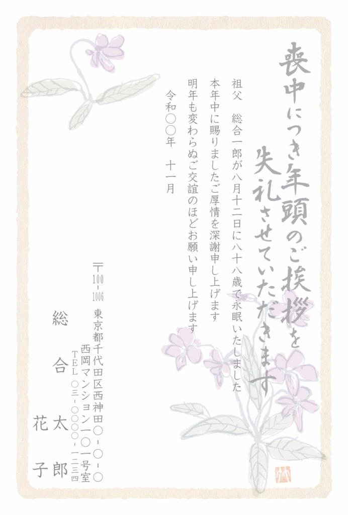 薄墨印刷(カラー印刷)m6441g