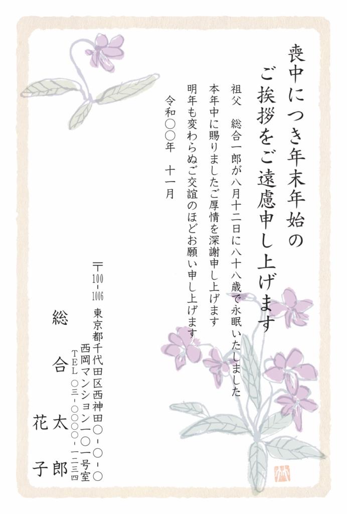 喪中はがき和紙風デザイン:M6442