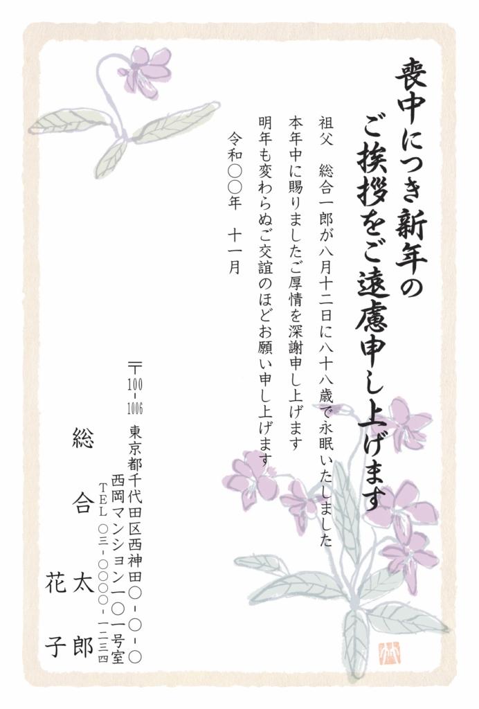 喪中はがき和紙風デザイン:M6443