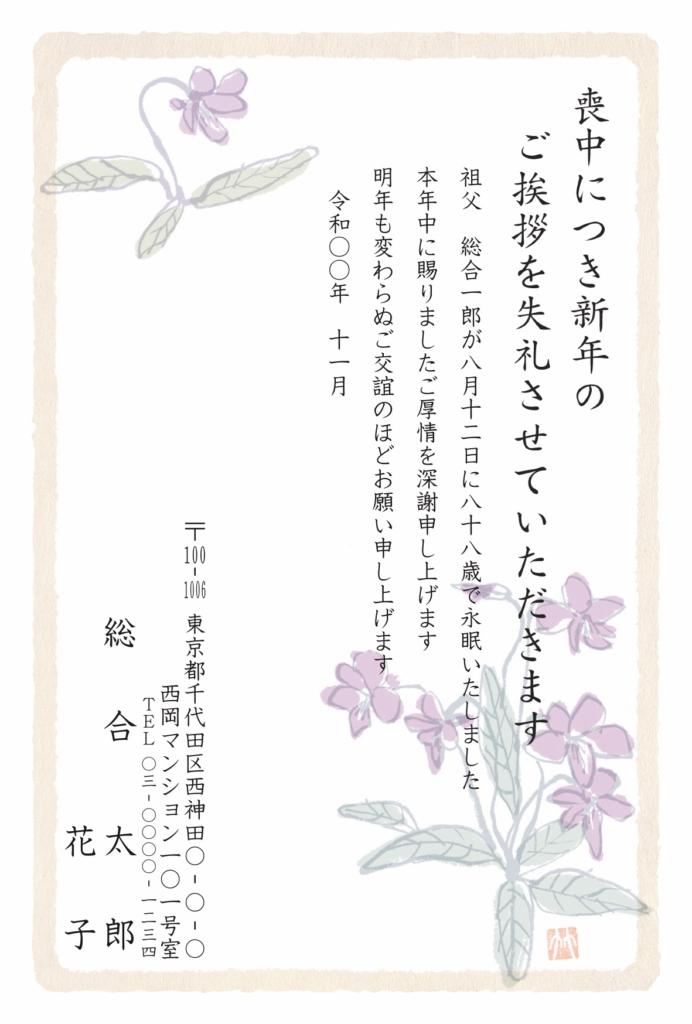 喪中はがき和紙風デザイン:M6444