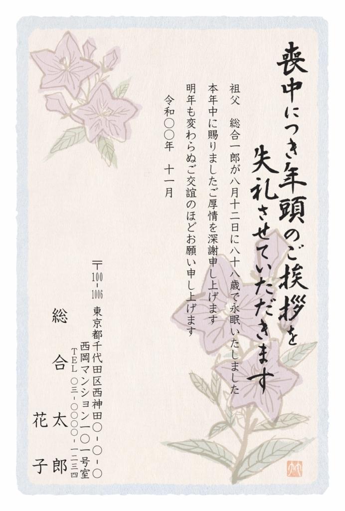 喪中はがき和紙風デザイン:M6451