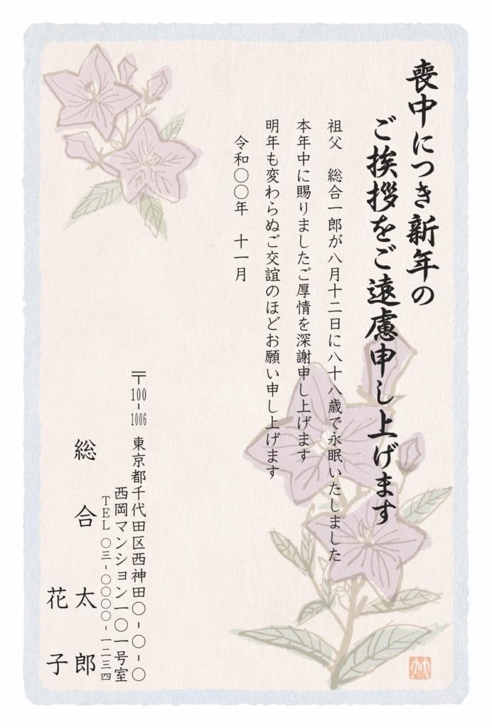 喪中はがき和紙風デザイン:M6453