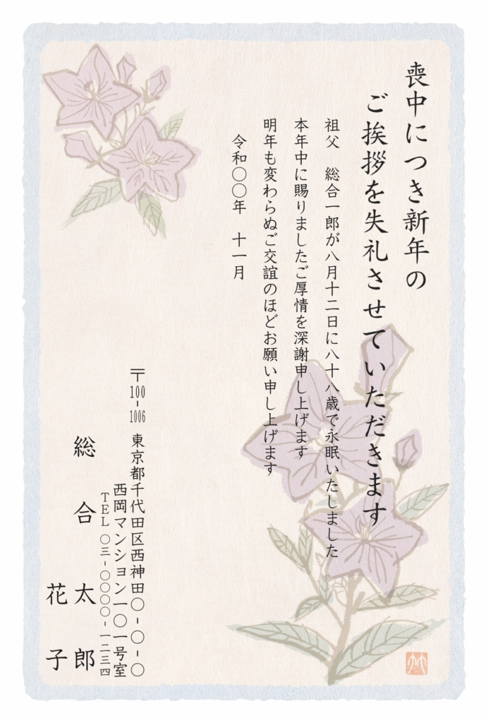 喪中はがき和紙風デザイン:M6454