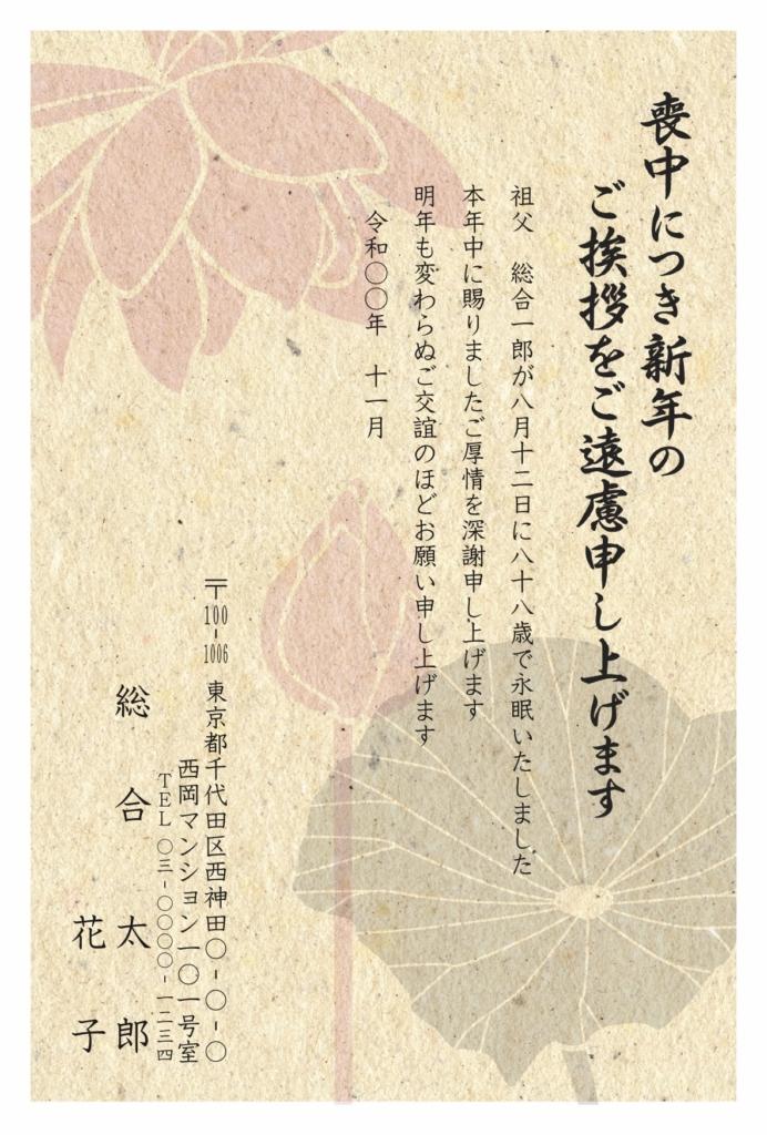 喪中はがき和紙風デザイン:M8071