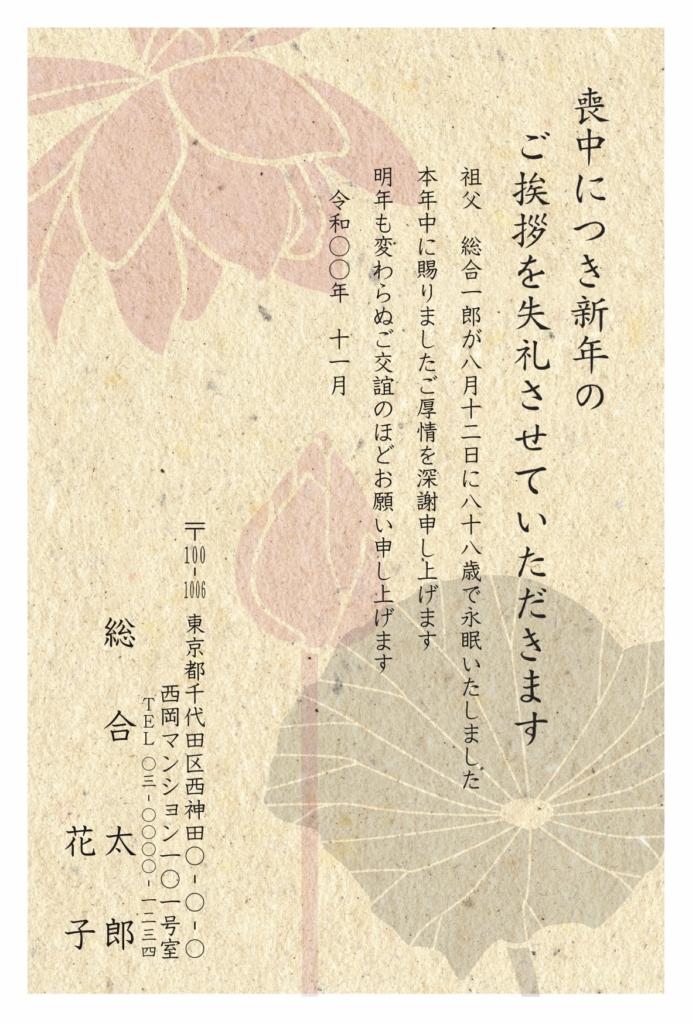 喪中はがき和紙風デザイン:M8072