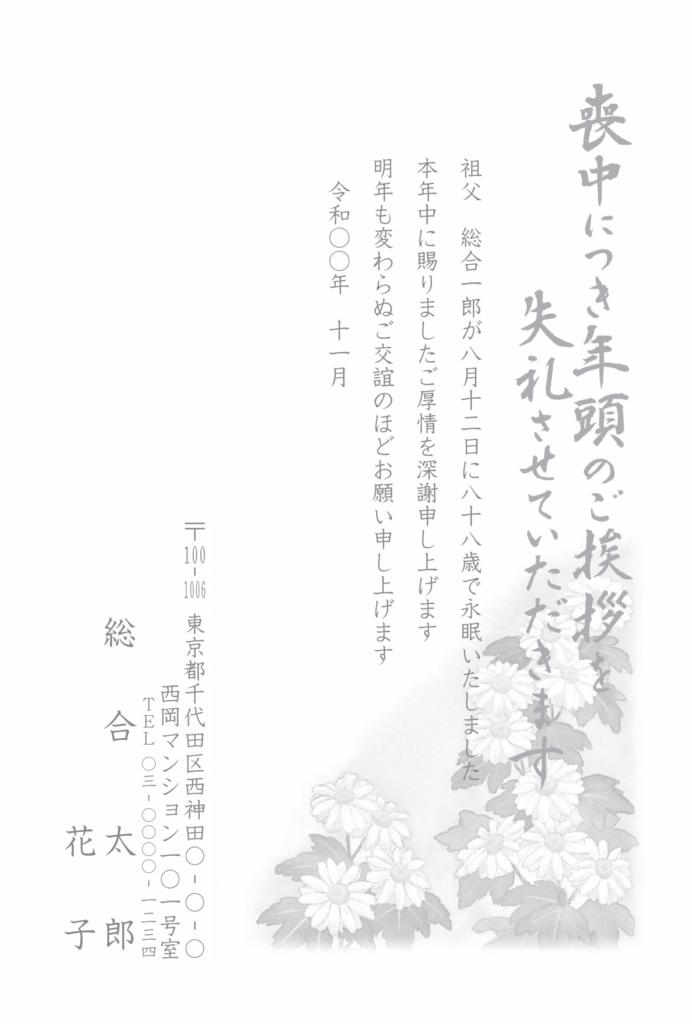 喪中はがき薄墨モノクロ印刷:M9101g