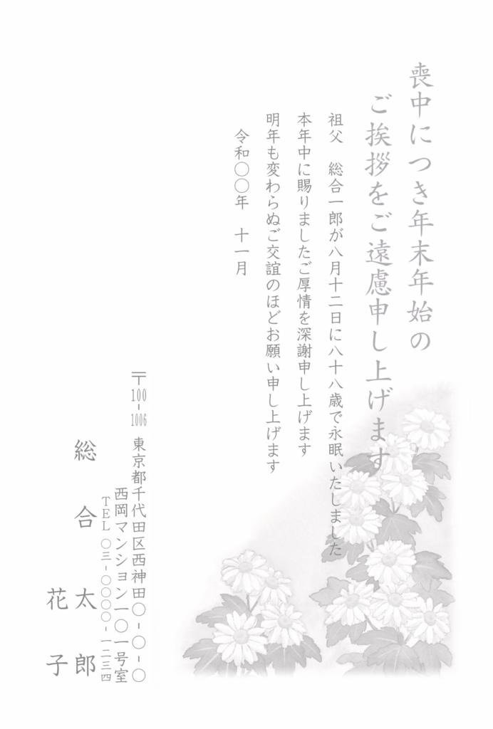 喪中はがき薄墨モノクロ印刷:M9102g
