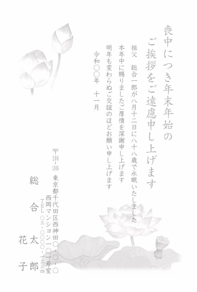 喪中はがき薄墨モノクロ印刷:M9112g