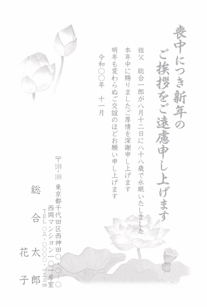 喪中はがき薄墨モノクロ印刷:M9113g