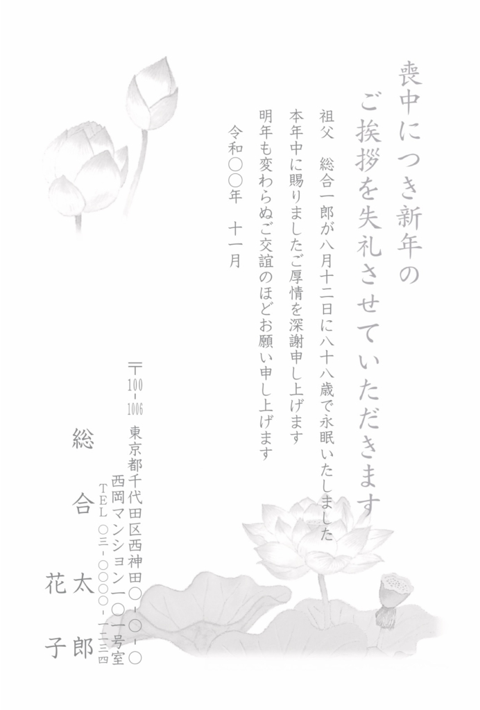 喪中はがき薄墨モノクロ印刷:M9114g