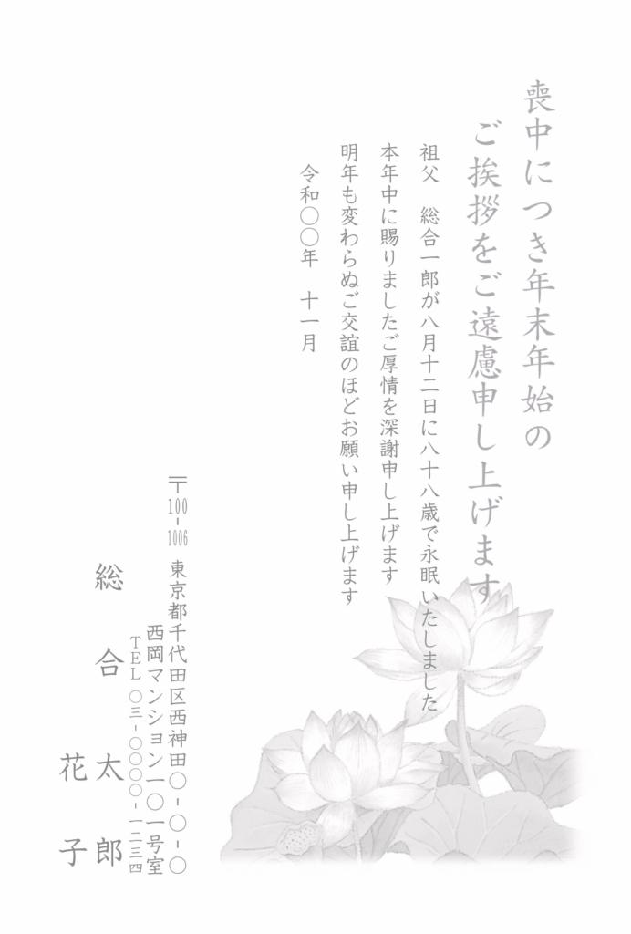 喪中はがき薄墨モノクロ印刷:M9122g