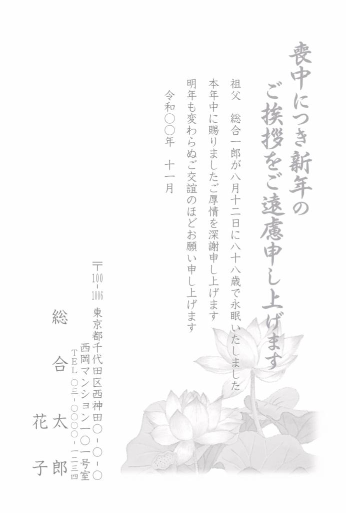 喪中はがき薄墨モノクロ印刷:M9123g