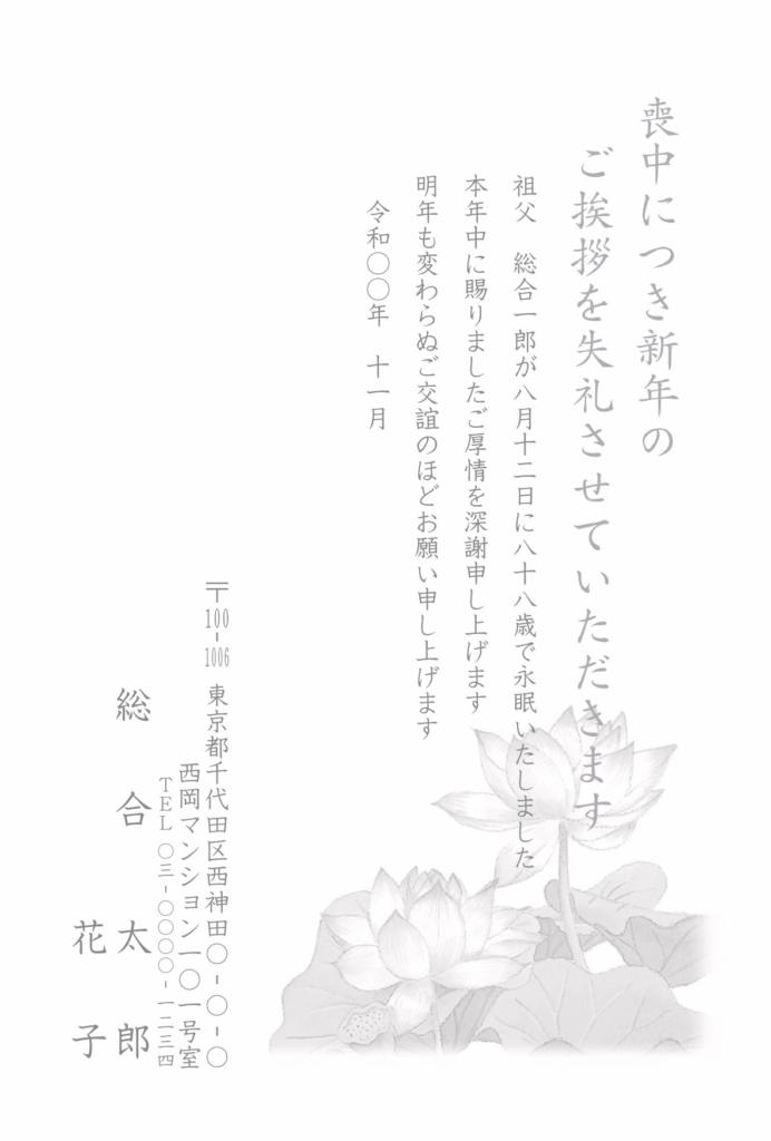 喪中はがき薄墨モノクロ印刷:M9124g