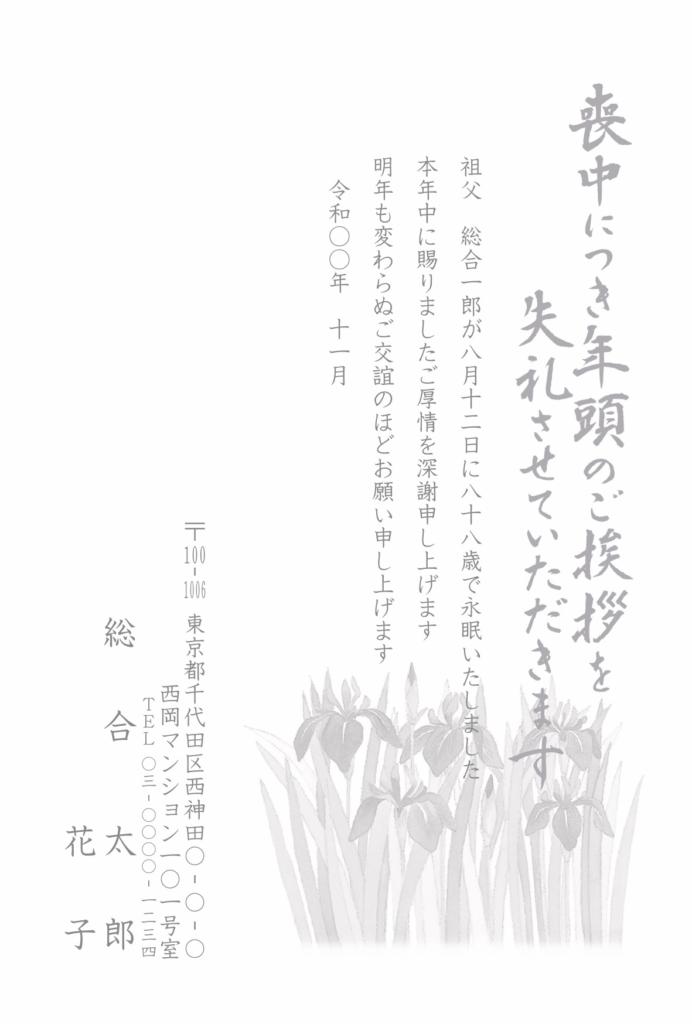 喪中はがき薄墨モノクロ印刷:M9131g