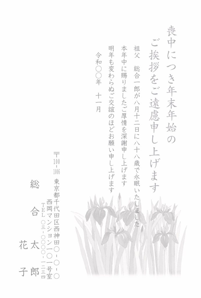 喪中はがき薄墨モノクロ印刷:M9132g