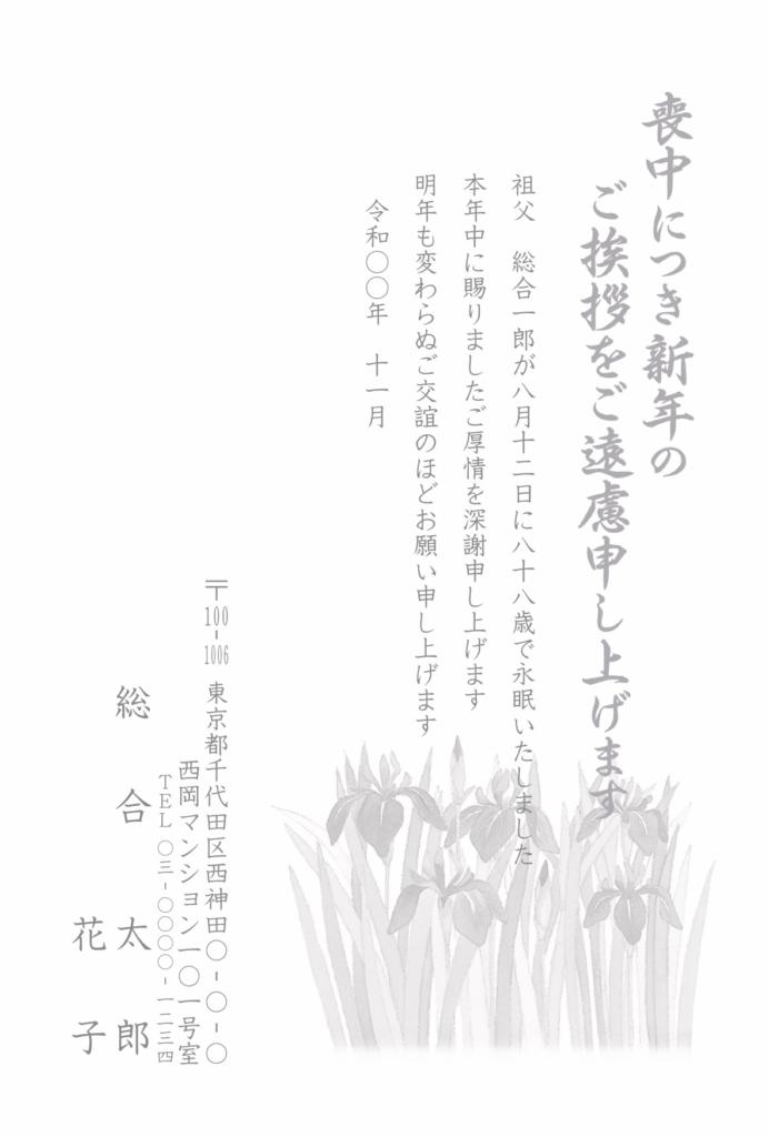 喪中はがき薄墨モノクロ印刷:M9133g