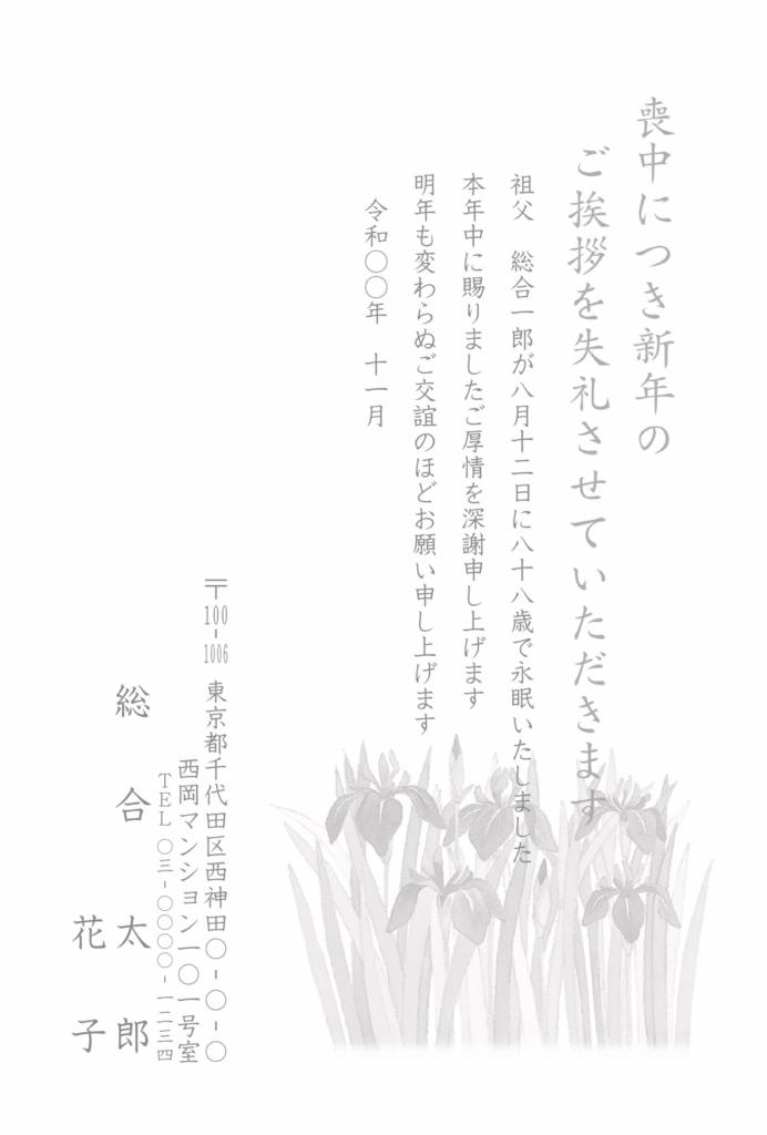 喪中はがき薄墨モノクロ印刷:M9134g