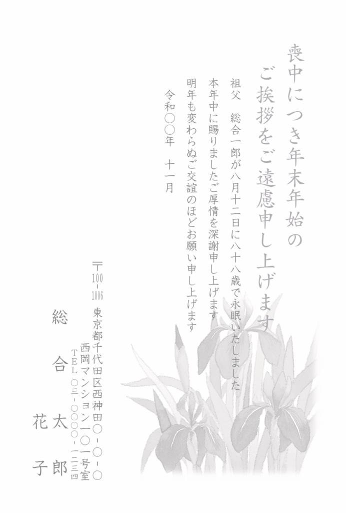 喪中はがき薄墨モノクロ印刷:M9142g