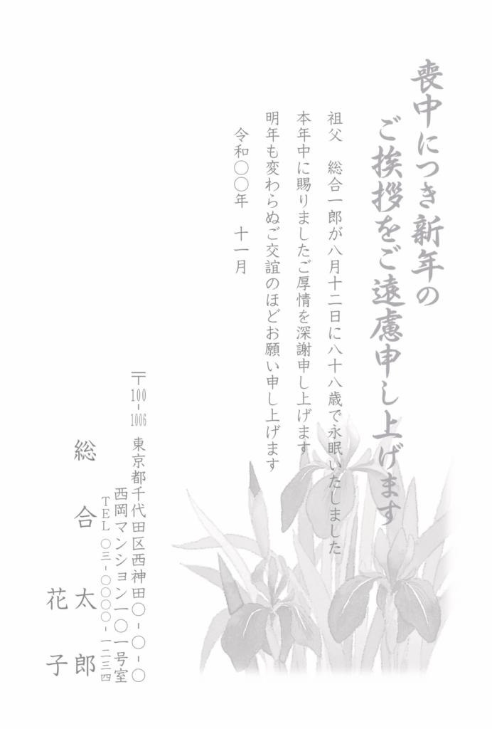 喪中はがき薄墨モノクロ印刷:M9143g