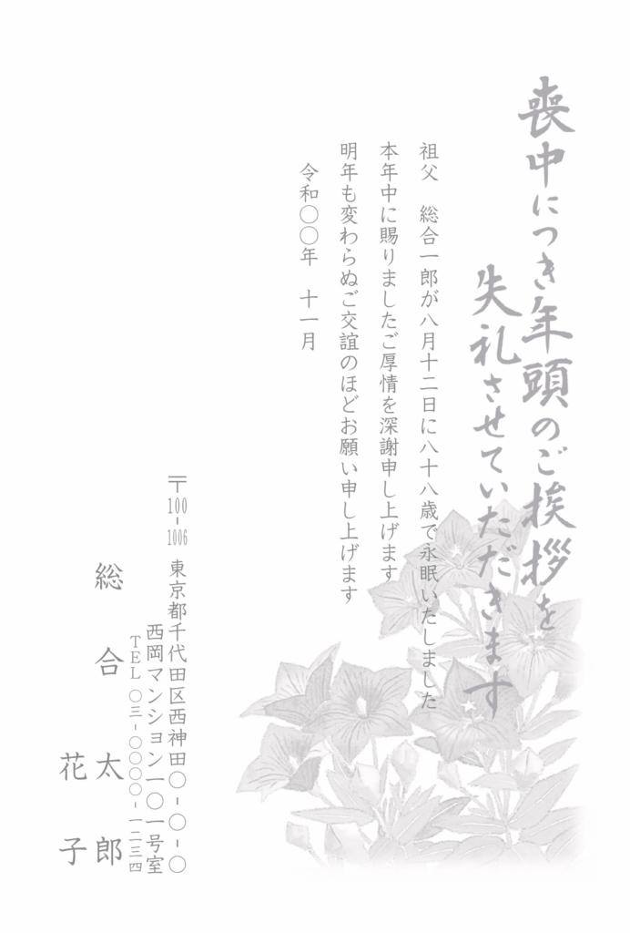 喪中はがき薄墨モノクロ印刷:M9151g