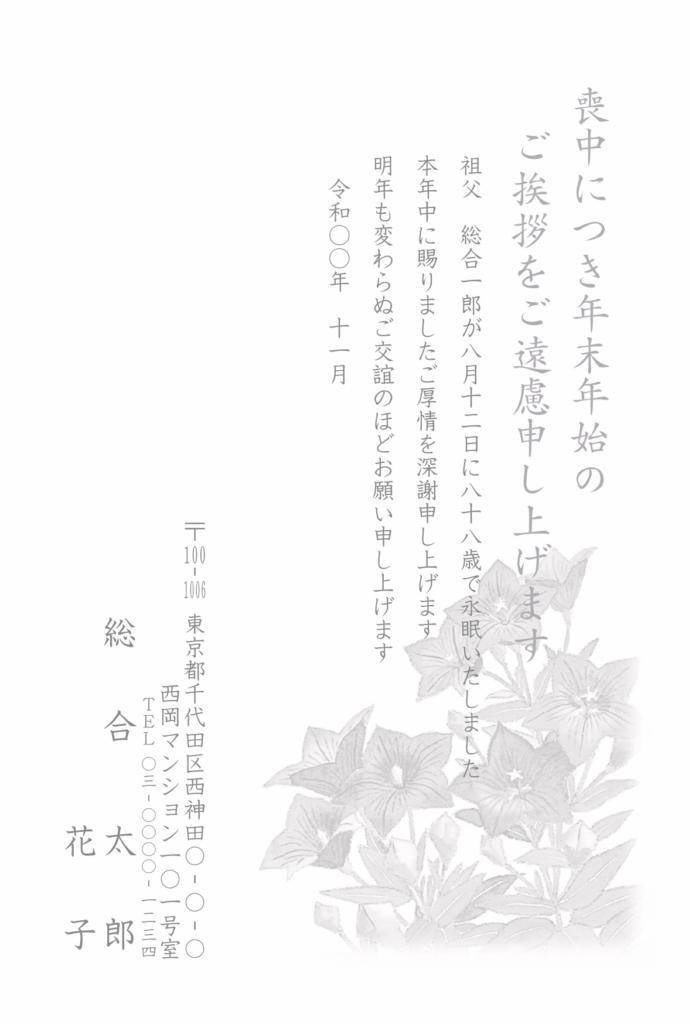 喪中はがき薄墨モノクロ印刷:M9152g