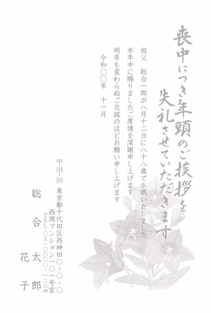 喪中はがき薄墨モノクロ印刷:M9161g