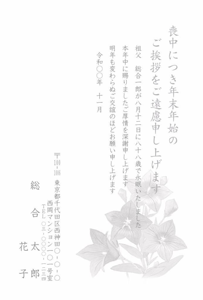 喪中はがき薄墨モノクロ印刷:M9162g