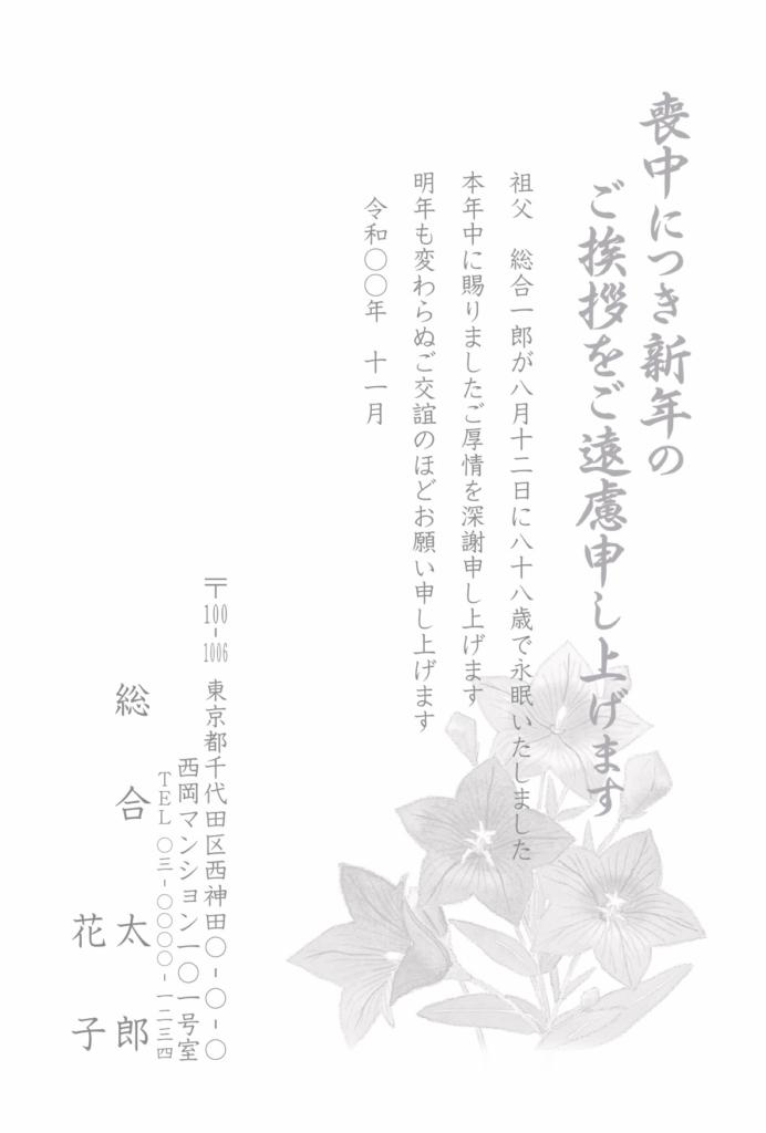 喪中はがき薄墨モノクロ印刷:M9163g