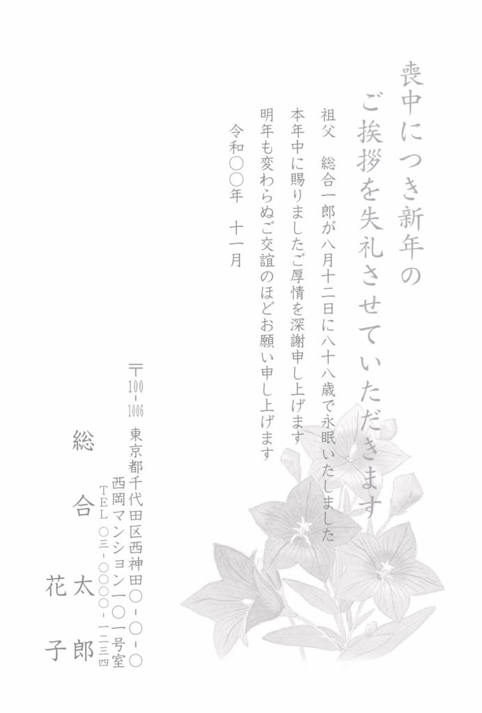 喪中はがき薄墨モノクロ印刷:M9164g