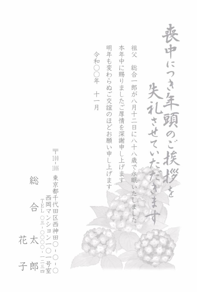 薄墨印刷(モノクロ印刷)m9171g