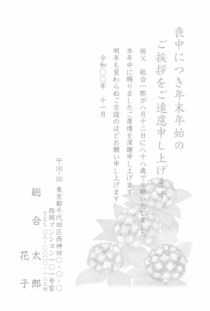 喪中はがき薄墨モノクロ印刷:M9172g