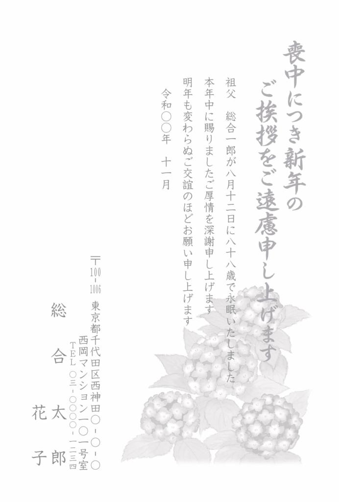喪中はがき薄墨モノクロ印刷:M9173g