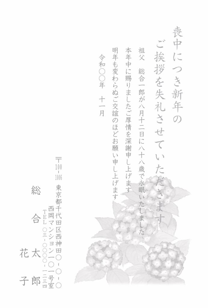 喪中はがき薄墨モノクロ印刷:M9174g