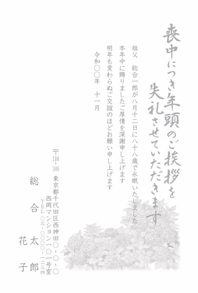 薄墨印刷(モノクロ印刷)m9181g