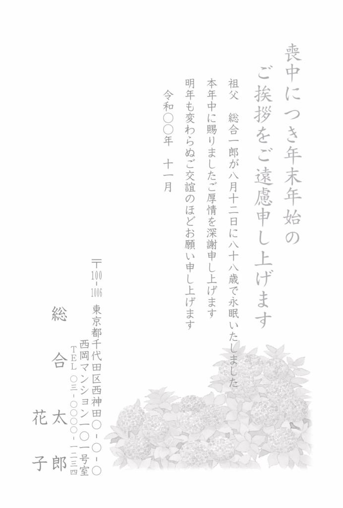 喪中はがき薄墨モノクロ印刷:M9182g