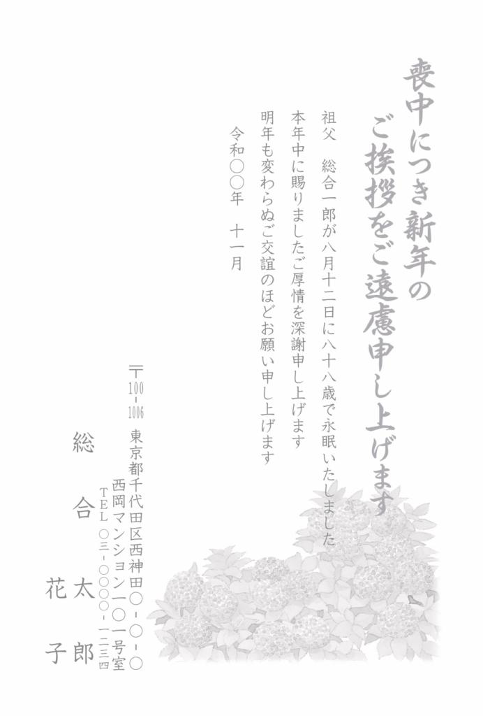 喪中はがき薄墨モノクロ印刷:M9183g